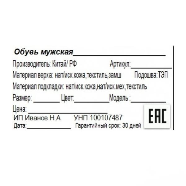 Этикетки с информацией об импортёре